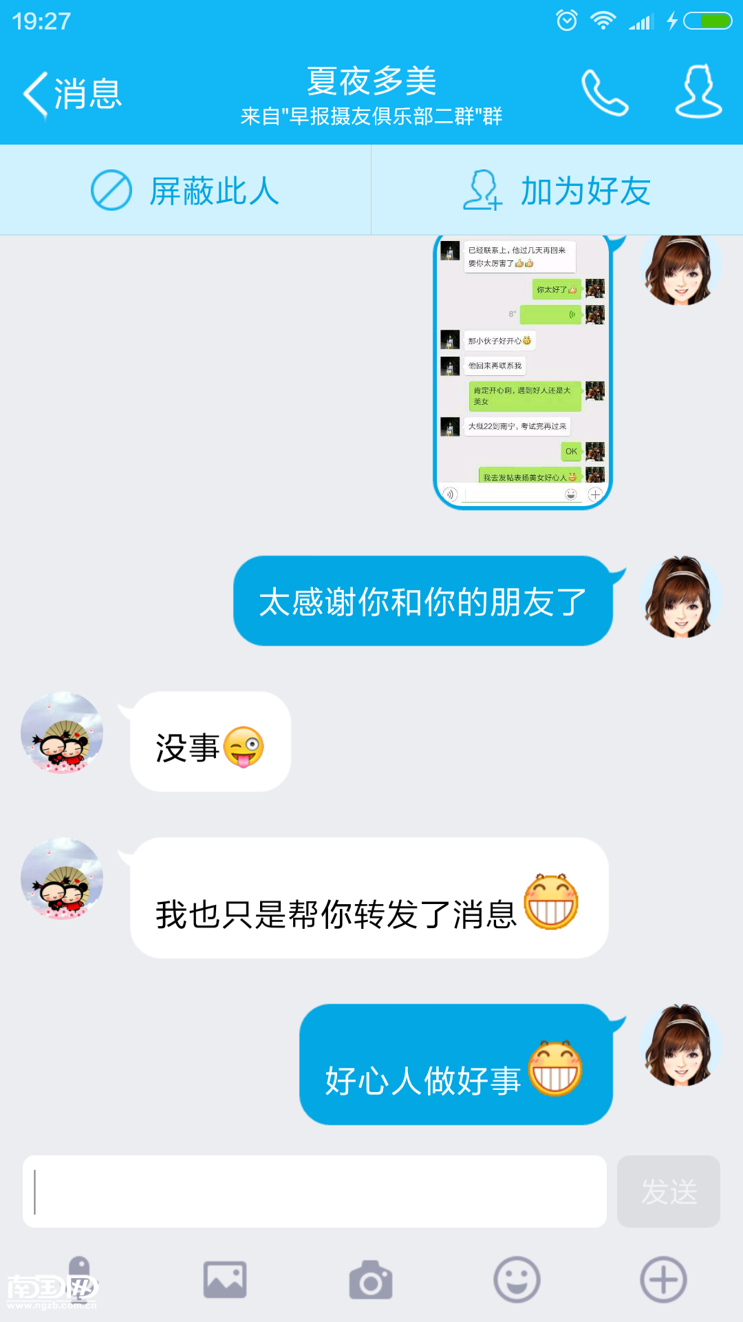 Screenshot_2016-06-15-19-27-22_com.tencent.mobileqq.png
