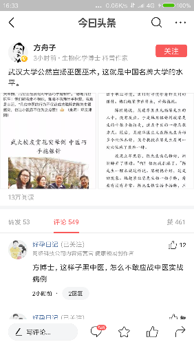 Screenshot_2019-03-20-16-33-23-594_com.ss.android.article.news.png