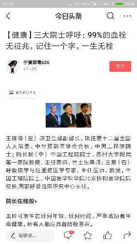 Screenshot_2019-04-28-22-28-20-183_com.ss.android.article.news.png